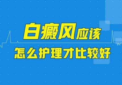 男性白癜风如何护理?<a href=http://www.sltkj.com.cn/ target=_blank>成都白癜风医院</a>哪家好