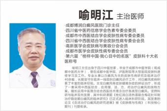喻明江—主治医师